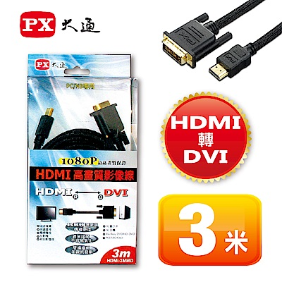 PX大通HDMI轉DVI線3米 HDMI-3MMD