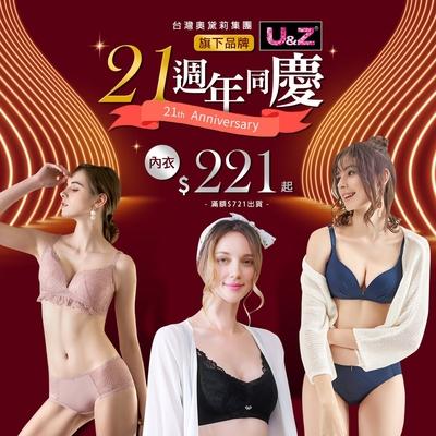 奧黛莉集團U&Z-旗下品牌21週年同慶 內衣$221起