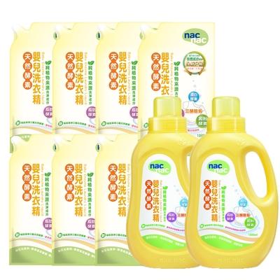 【箱購 】nac nac 天然酵素嬰兒洗衣精(罐×2+補充包×7)