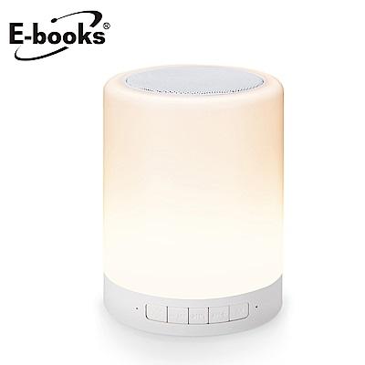 [時時樂限定]E-books D14 藍牙LED觸控式夜燈喇叭