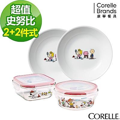 (下單5折)(送1入保鮮盒)(獨家)美國康寧 SNOOPY2+2超值餐具組