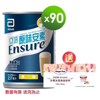 亞培 安素原味不甜 237ml x 30入x3箱
