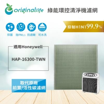 Original Life 清淨型空氣清淨機濾網 適用Honeywell:HAP-16300-TWN