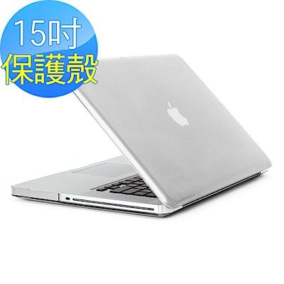Apple MacBook Retina 15吋 水晶磨砂保護硬殼