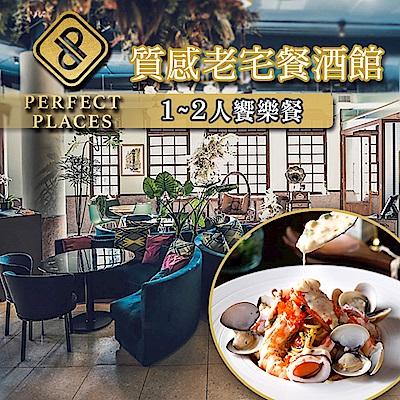 台北Perfect Places大稻埕最夯網美餐酒館 1~2人饗樂餐券
