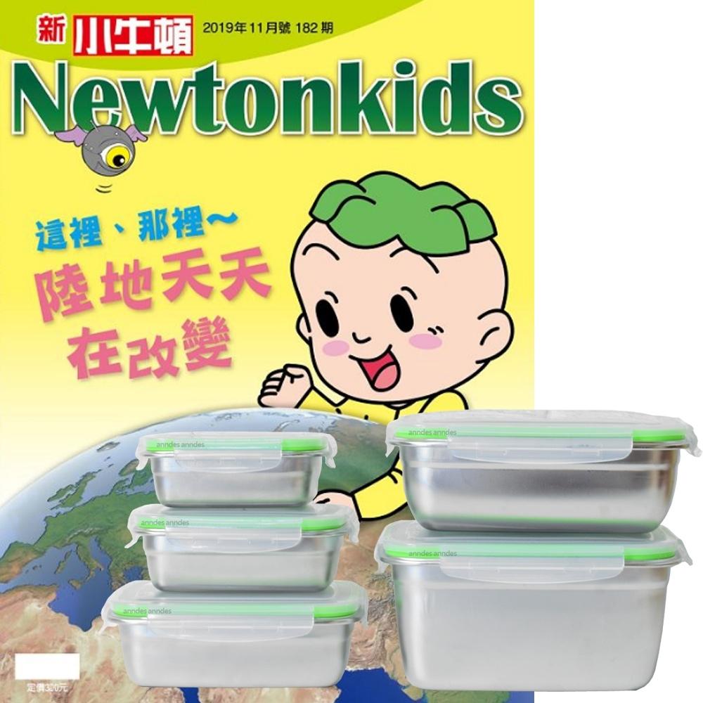 新小牛頓(1年12期)贈 頂尖廚師TOP CHEF304不鏽鋼方形食物保鮮盒(全5件組)