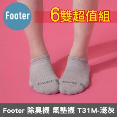 (6雙組)Footer 除臭襪 單色運動逆氣流氣墊船短襪T31M淺灰(22-25cm女)