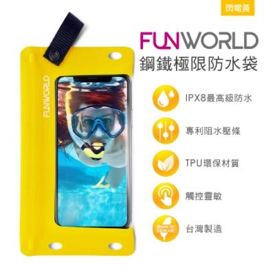 【FUNWORLD】鋼鐵極限IPX8最高防水等級防水袋─閃電黃
