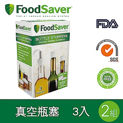 美國FoodSaver-真空瓶塞3入組(2組/6入)