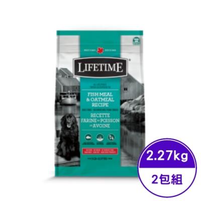加拿大LIFETIME萊馥特-低敏抗氧化配方 (魚肉+燕麥) 全齡犬 5LB/2.27KG (2包組) (LTD7745)