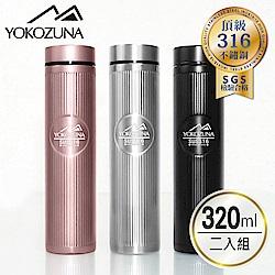 買一送一 YOKOZUNA 316不鏽鋼輕量保溫杯320