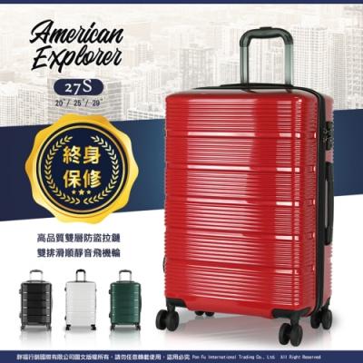 美國探險家 行李箱 輕量 防盜拉鍊 三件組 20吋+25吋+29吋 27S (瑞士紅)