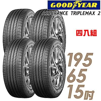 【固特異】ATM2-195/65/15吋91V 輪胎 四入