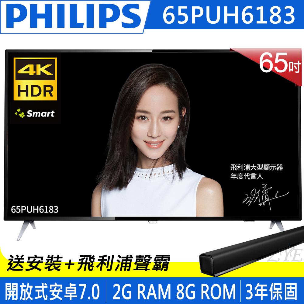 [無卡分期-12期]PHILIPS飛利浦65型4K連網液晶顯示器+視訊盒65PUH6183