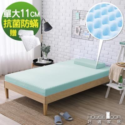 House Door 大和防蹣抗菌11cm藍晶靈涼感記憶床墊保潔組-單大3.5尺