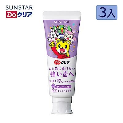 日本三詩達 巧虎兒童牙膏-葡萄 70gx3入