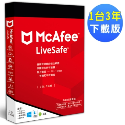 McAfee LiveSafe 2020 1台3年 中文下載版
