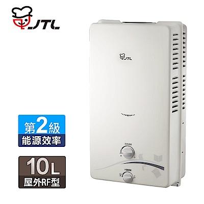 【喜特麗】 10L屋外公寓型自然排氣熱水器JT-H1011(天然瓦斯適用)