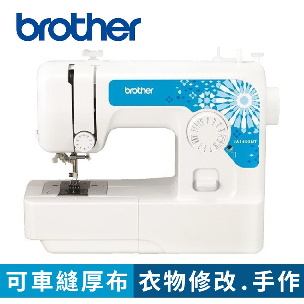 (買就送5%購物金) 日本brother JA-1450NT實用型縫紉機