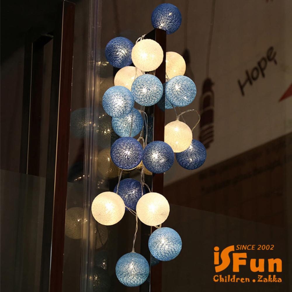 iSFun 藍海風情 彩虹棉線裝飾球燈150cm