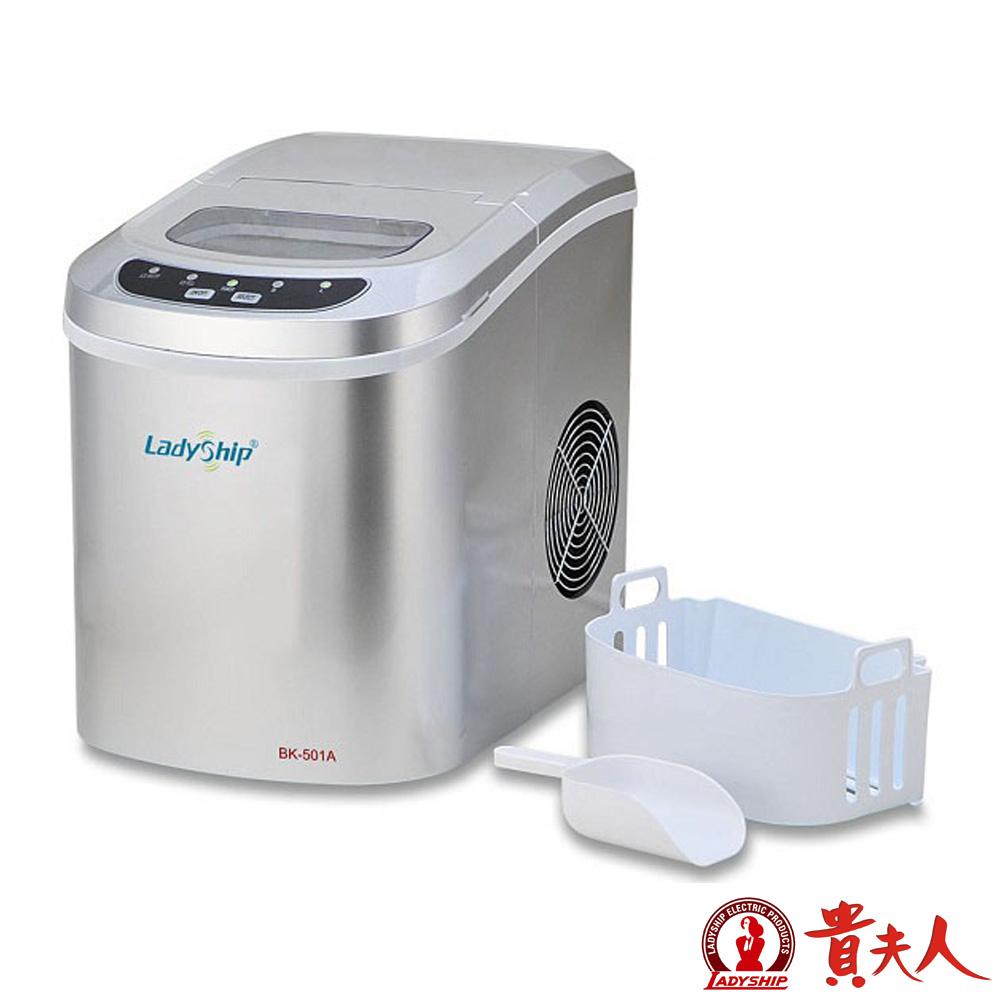 貴夫人微電腦製冰機(BK-501A)