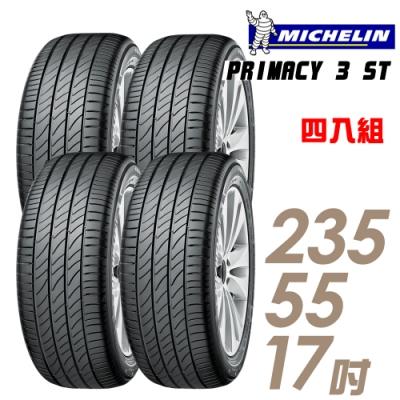 【米其林】PRIMACY <b>3</b> ST 高性能輪胎_四入組_235/55/17(P3ST)