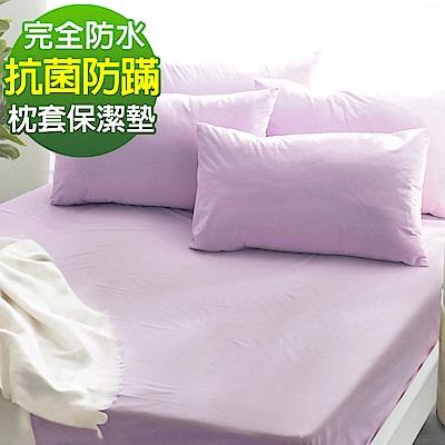 Ania Casa 完全防水 魅力紫 枕頭套保潔墊 日本防蹣抗菌 採3M防潑水技術