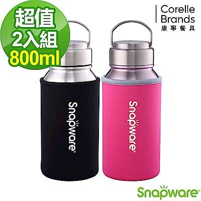 【美國康寧_二入組】Snapware內陶瓷不鏽鋼超真空保溫運動瓶800ML(兩色可選)