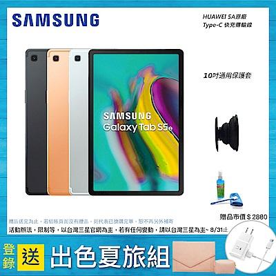 Samsung 三星 Galaxy Tab S5e T720 (6G/128G/WIFI版)