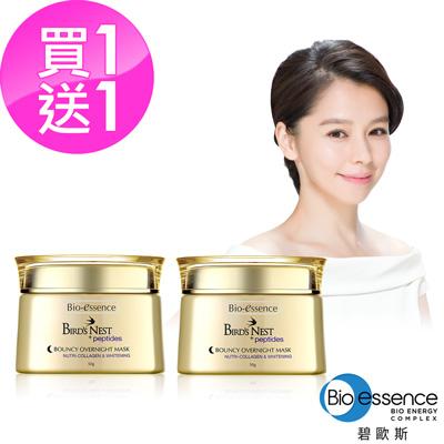 Bio-essence碧歐斯 燕窩胜太彈力睡眠面膜50G(買1送1)