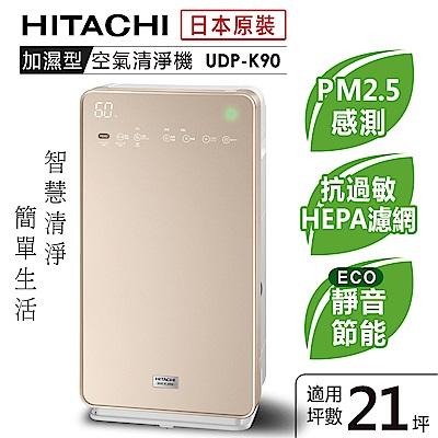 日立HITACHI 日本原裝清淨加濕空氣清淨機21坪內適用 UDP-K90