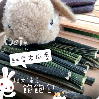 魏啥麻兔鼠寵物手工零食 - 台灣國產 紅骨木瓜莖 20入 飽飽包 磨牙寵物零食/點心