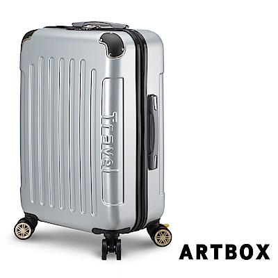 【ARTBOX】旅人極簡  20 吋剎車輪TSA海關鎖行李箱(銀色)