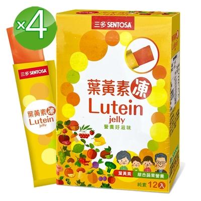三多 葉黃素凍4入組(12條/盒)Lutein jelly營養好滋味;方便好入口;純素可