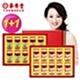 華齊堂 雙蔘葡萄糖胺活力元氣精選(60mlx10瓶)1+1盒 product thumbnail 1