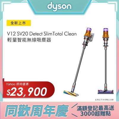 (適用5倍券)Dyson V12 SV20 Detect Slim Total Clean 輕量智能無線吸塵器