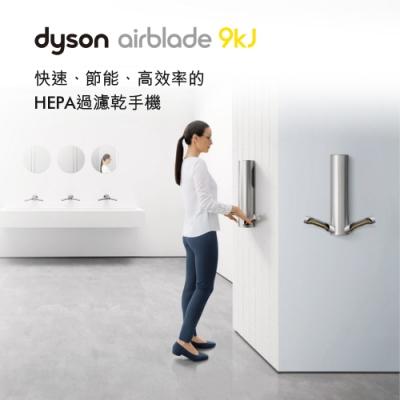 dyson 戴森 Airblade HU03型 9kj 乾手機/烘手機 (金屬色)