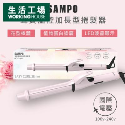 【生活工場】SAMPO聲寶溫控加長型捲髮器