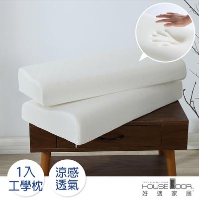 House Door 好適家居 cool涼感PE表布透氣釋壓工學曲線枕1入