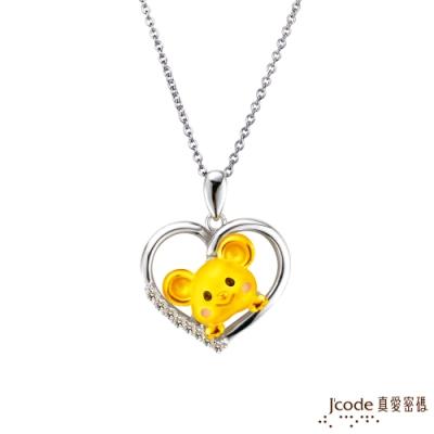 J code真愛密碼 眾望所鼠黃金/純銀墜子 送項鍊