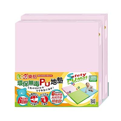 LOG樂格 超厚6CM環保無毒PU拼接地墊 -粉紅x2片組 (巧拼墊/爬行墊/防撞墊)