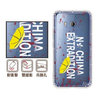 反骨創意 HTC 全系列 彩繪防摔手機殼-捍衛民主(黃傘革命)
