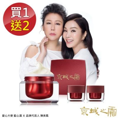 京城之霜牛爾 買1送2 60植萃十全頂級精華霜EX+小紅霜4.7gx2