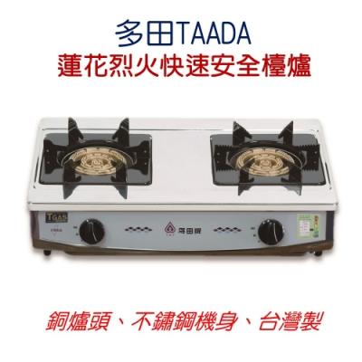 (下單登記送600)多田牌-TAADA-蓮花烈火快炒安全檯爐LC-301大火快炒超美味