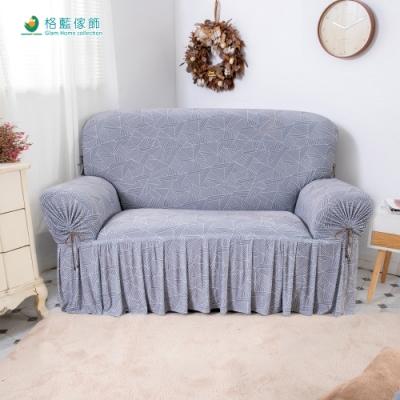 【格藍傢飾】銀川裙擺涼感沙發套 沙發罩-3人(彈性 防滑 全包 )