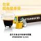 星巴克黃金烘焙咖啡膠囊(10顆/盒;適用於Nespresso膠囊咖啡機) product thumbnail 1