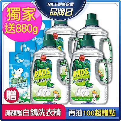 【品牌日限定】泡舒 洗潔精 綠茶去油除腥-2800gx4瓶(加碼送白鴿洗衣精220gX4)
