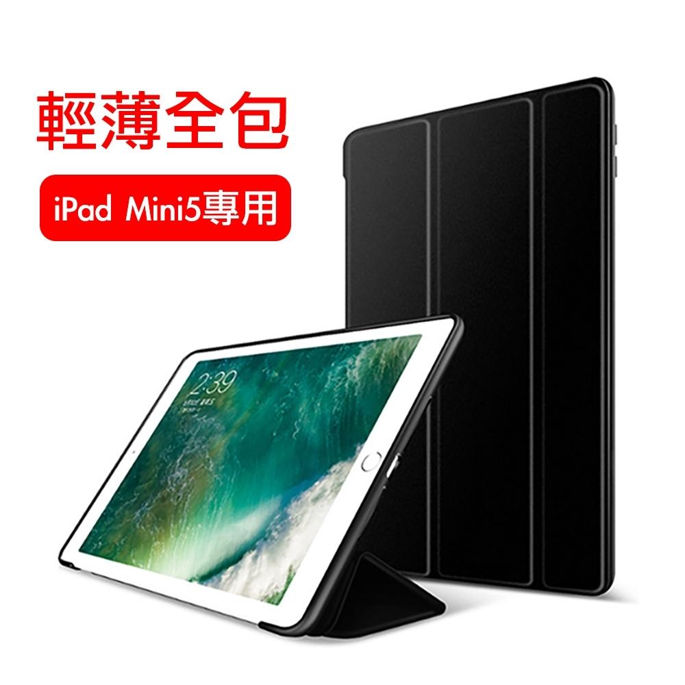 iPad mini5 7.9吋 2019 A2133 三折蜂巢散熱保護皮套