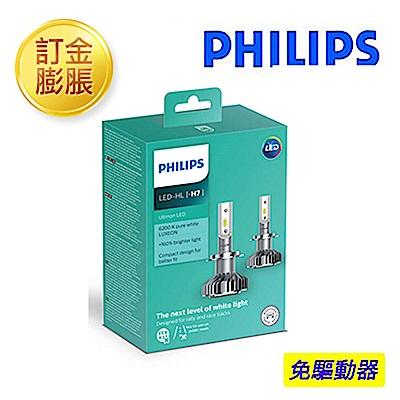 [限訂金膨脹購買]PHILIPS 飛利浦Ultinon晶亮LED H4頭燈兩入裝(公司貨)