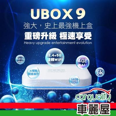 安博科技 安博盒子 UBOX9 第九代 旗艦 頂級 智慧 電視盒